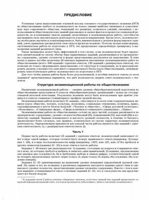 Иллюстрация 4 из 19 для ОГЭ-18 Обществознание. 20 тренировочных вариантов экзаменационных работ - Петр Баранов | Лабиринт - книги. Источник: Лабиринт