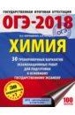 ОГЭ-18 Химия. 30 вариантов тренировочных экзаменационных работ