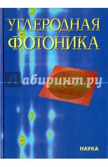 Углеродная фотоника углеродная фотоника