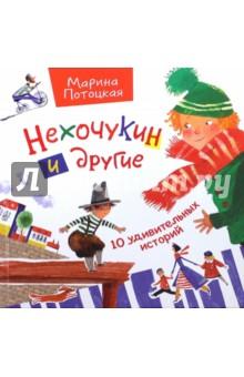 Купить Нехочукин и другие. 10 удивительных историй. Рассказы, Оникс, Сказки отечественных писателей