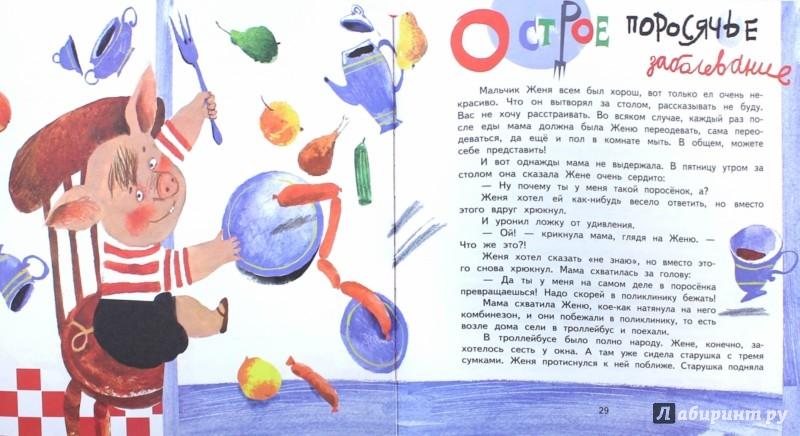 Иллюстрация 1 из 11 для Нехочукин и другие. 10 удивительных историй. Рассказы - Марина Потоцкая | Лабиринт - книги. Источник: Лабиринт