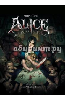 Мир игры Alice. Madness Returns!