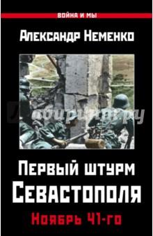 Первый штурм Севастополя. Ноябрь 41-го валентин рунов удар по украине вермахт против красной армии