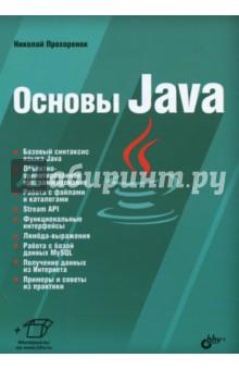 Основы Java гупта а java ee 7 основы