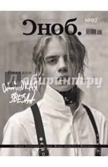 Журнал Сноб № 02. 2017