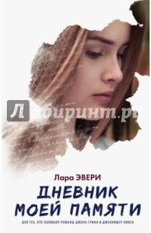 Дневник моей памяти ирина горюнова армянский дневник цавд танем