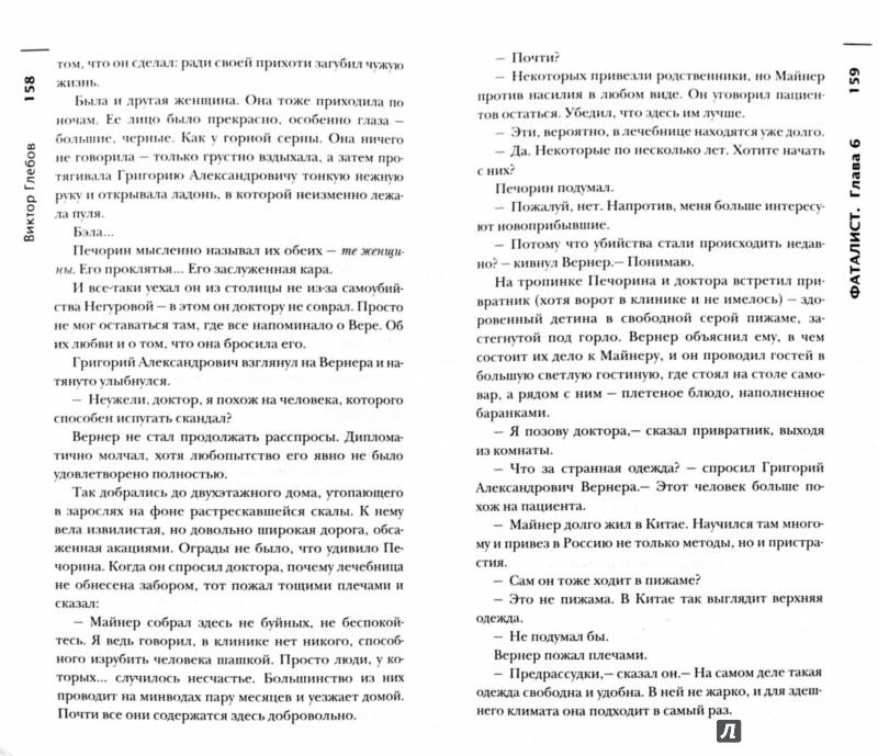 Иллюстрация 1 из 24 для Фаталист - Виктор Глебов | Лабиринт - книги. Источник: Лабиринт