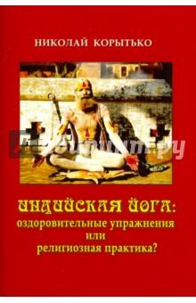 Индийская йога. Оздоровительные упражнения или религиозная практика?