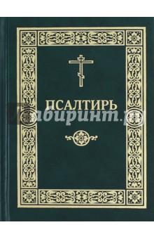 Псалтирь на церковнославянском языке. Гражданский шрифт