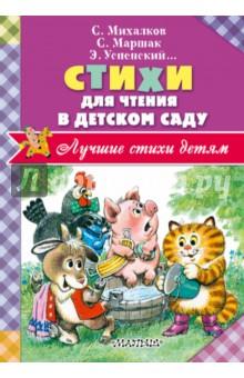 Стихи для чтения в детском саду самым маленьким в детском саду
