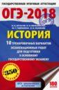 Обложка ОГЭ-18 История. 10 тренировочных вариантов экзаменационных работ