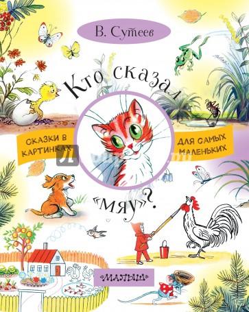 """Кто сказал """"мяу""""?, Сутеев Владимир Григорьевич"""