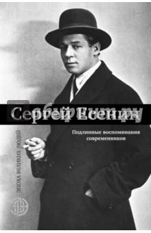Сергей Есенин. Подлинные воспоминания современников