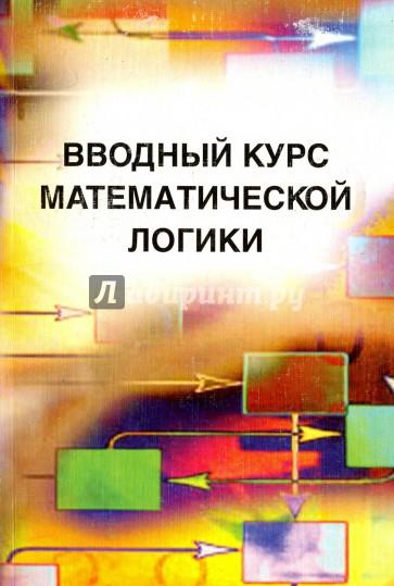 Вводный курс математической логики, Успенский Владимир Андреевич