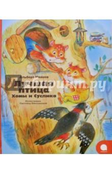 Лучшая птица Хомы и Суслика солнечный зайчик хомы и суслика