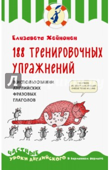 188 тренировочных упражнений в использовании английских фразовых глаголов крылова и английский язык фразовые глаголы