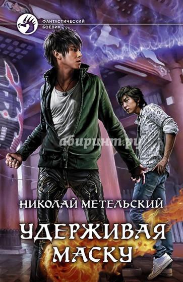 Удерживая маску, Метельский Николай Александрович