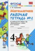 Математика. 4 класс. Рабочая тетрадь №2 к учебнику М.И.Моро и др. ФГОС