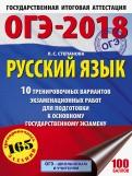 ОГЭ-18 Русский язык. 10 тренировочных вариантов экзаменационных работ