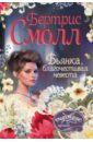 Бьянка, благочестивая невеста, Смолл Бертрис