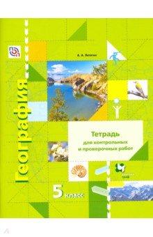 География. 5 класс. Тетрадь для контрольных и проверочных работ