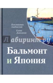 Бальмонт и Япония елена александровна козодаева путешествие навосток заметки путешественника часть 4