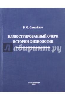 Иллюстрированный очерк истории физиологии как экзамен в политехе г иркутск