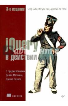 jQuery в действии dane cameron html5 javascript and jquery 24 hour trainer