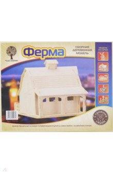 """Сборная деревянная модель """"Ферма"""" (P070)"""