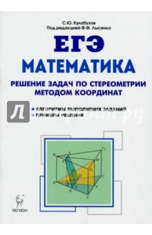 Математика. ЕГЭ. Решение задач по стереометрии методом координат. Учебно-методическое пособие