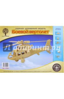 """Сборная деревянная модель """"Боевой вертолет"""" (P007)"""