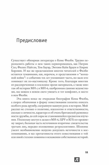 Иллюстрация 1 из 4 для Шпион среди друзей. Великое предательство Кима Филби - Бен Макинтайр   Лабиринт - книги. Источник: Лабиринт
