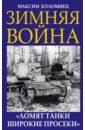 Зимняя война. «Ломят танки широкие просеки», Коломиец Максим Викторович
