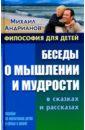 Беседы о мышлении и мудрости в сказках и рассказах, Андрианов Михаил Александрович