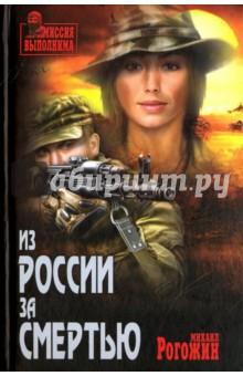 Из России за смертью лященко в торговля оружием проведение ниокр…