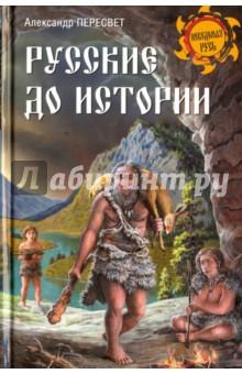 Русские до истории крот истории