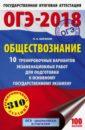 ОГЭ-18 Обществознание. 10 тренировочных вариантов экзаменационных работ