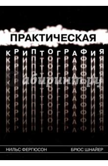 Практическая криптография питер торстейнсон криптография и безопасность в технологии net