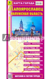 Малоярославец. Калужская область. Карта города