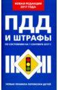 Правила дорожного движения и штрафы по состоянию на 1 сентября 2017 года