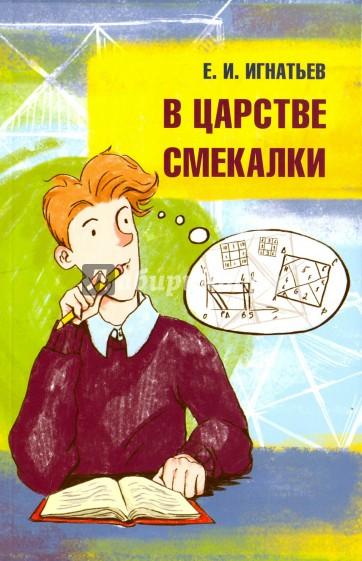 В царстве смекалки, Игнатьев Емельян Игнатьевич