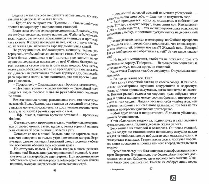 Иллюстрация 1 из 20 для Академия Арфен. Отверженные - Оксана Головина | Лабиринт - книги. Источник: Лабиринт