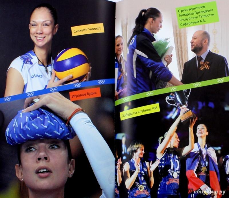 Иллюстрация 1 из 4 для Game Over. Волейбол продолжается - Екатерина Гамова   Лабиринт - книги. Источник: Лабиринт