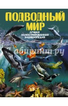 Подводный мир атаманенко и шпионское ревю
