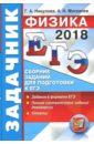 Обложка ЕГЭ 2018 Физика. Задачник