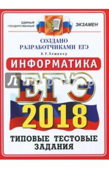 ЕГЭ 2018 Информатика. Типовые тестовые задания. ОФЦ