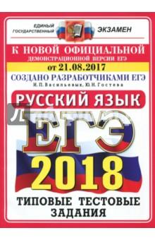 ЕГЭ 2018. Русский язык. Типовые тестовые задания. 14 вариантов