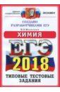 ЕГЭ 2018 Химия. Типовые тестовые задания. ОФЦ, Медведев Юрий Николаевич