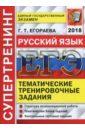 ЕГЭ 2018. Русский язык Супертренинг