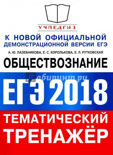 ЕГЭ 2018 Обществознание. Задания с кратким ответом, Королькова Евгения Сергеевна
